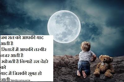 hindi good night shayari message