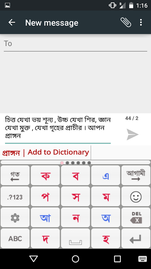 Screenshots of PaniniKeypad Bengali IME for Android