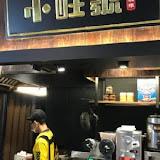小旺號鐵板捲餅(公館店)