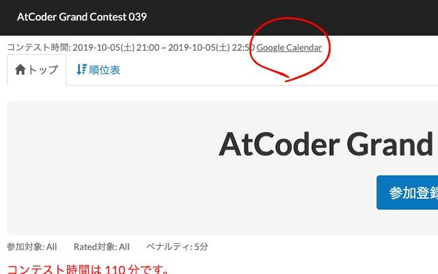 AtCoder Calendar