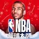 NBA籃球大師-Chris Paul重磅代言