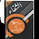 Ashshifa | Islamic Book | Download for PC Windows 10/8/7