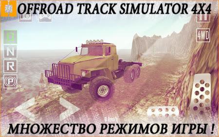 Offroad Track Simulator 4x4 1.4.1 screenshot 631181