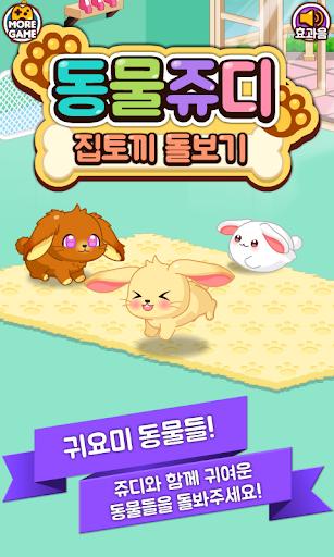 동물쥬디: 집토끼 돌보기 키우기게임
