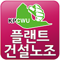 전국플랜트건설노동조합