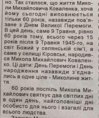 C:\Users\Танюша\Documents\ІДПО\2020\моніторинги_2020\ЗОРЯ\Зоря_16_0520_сб\аааа4.jpg