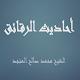 أحاديث الرقائق - صالح المنجد Download for PC Windows 10/8/7