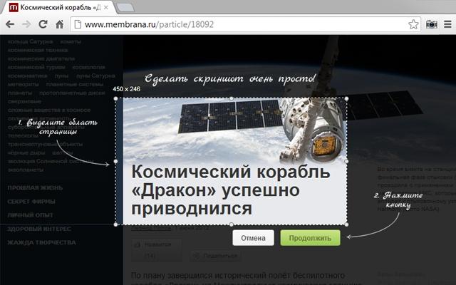 Скриншотер для Listick.ru