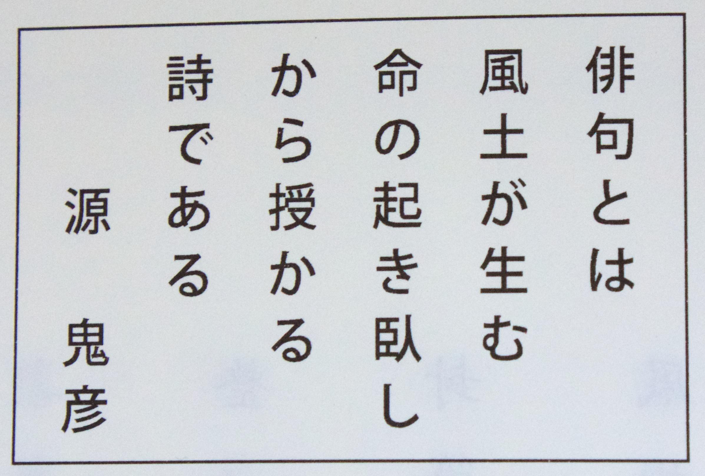 Photo: 道俳句会
