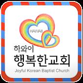하와이행복한교회