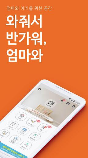 엄마와 - 임신 태교 출산 육아 교육 대한민국 임산부와 엄마들의 대표 어플  screenshots 1