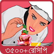 App বাঙালী রান্না - Bangla Recipe APK for Windows Phone