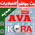 بث مباشر للمباريات - AVA KORA icon