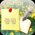 힐링위젯 긍정 - 좋은글귀 명언 배경화면 icon