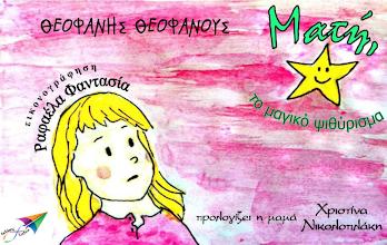 Photo: Ματή, το μαγικό ψιθύρισμα, Θεοφάνης Θεοφάνους, εικονογράφηση: Ραφαέλα Φαντασία, Εκδόσεις Σαΐτα, Δεκέμβριος 2013, ISBN: 978-618-5040-46-8 Κατεβάστε το δωρεάν από τη διεύθυνση: http://www.saitapublications.gr/2013/12/ebook.67.html