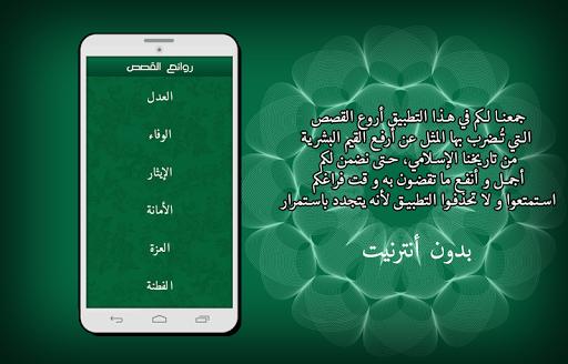 قصص إسلامية رائعة بدون أنترنت
