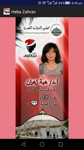 دكتورة هبة زهران