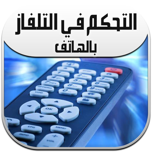 جهاز التحكم بالتلفاز Prank app (apk) free download for Android/PC/Windows