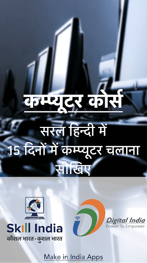 Computer Course in Hindi - Digital India by Hindi Apps for