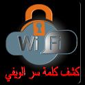 Wifi Password Hacker(Prank) icon