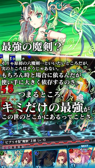 ブレイブソード×ブレイズソウル- screenshot thumbnail