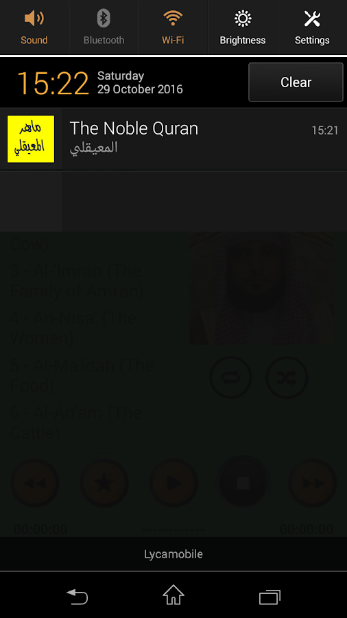 Quran mp3 - Maher Almouaykeli- screenshot