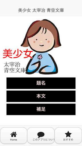 美少女 太宰治 青空文庫