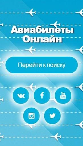 Дешевые Авиабилеты Онлайн