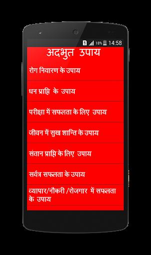 Adbhut Upay