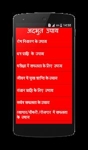 Chamatkari Upay screenshot 0