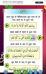 कुरान पढ़ना सीखें भाग 2 - náhled