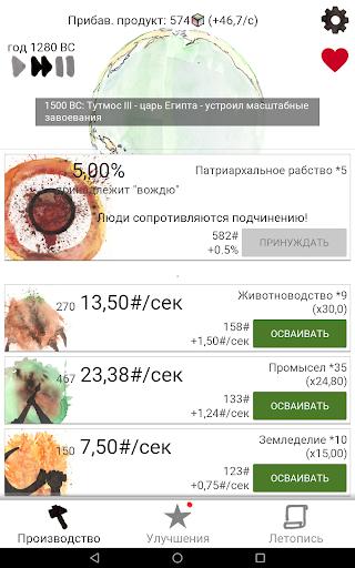 Idle Civilization: u041cu0438u0440u043eu0432u0430u044f u0438u0441u0442u043eu0440u0438u044f screenshots 8