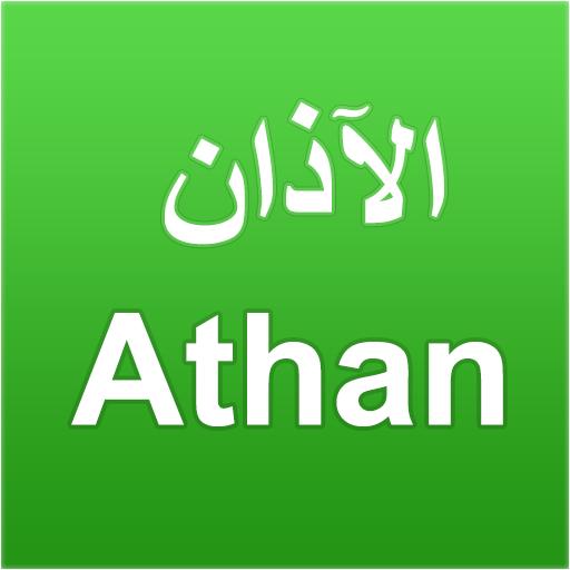 Listen Athan Salat