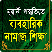 Namaz Shikkha in Bangla
