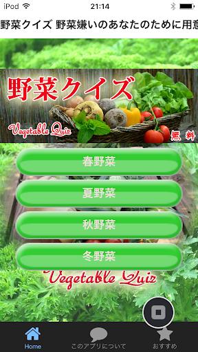 野菜クイズ 野菜嫌いのあなたへのクイズ 健康第一です!