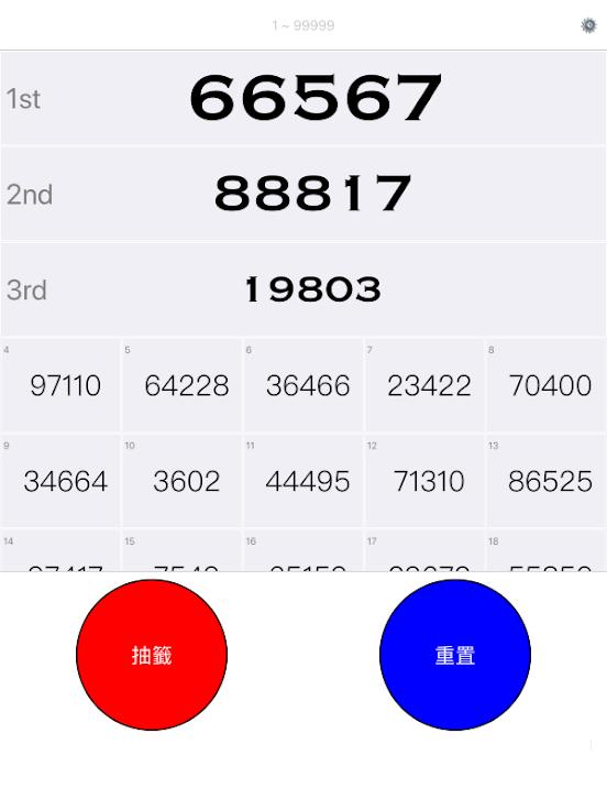 【iOS/蘋果】數字抽獎,功能全面, 便是六合彩!) 當有多項選擇時,iOS,Lucky Draw,數字隨機產生 apps (大型抽獎) – Apps Channel – Apps 頻道
