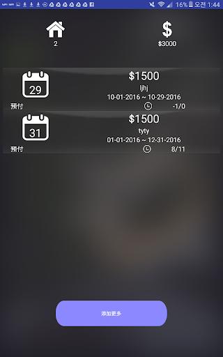 玩免費遊戲APP|下載月租警报 app不用錢|硬是要APP