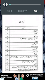 Seerat e Imam Hussain (a.s) - náhled