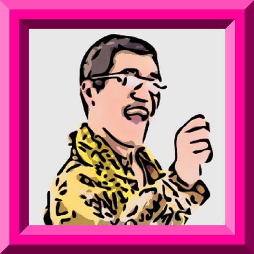 玩免費娛樂APP|下載PPAPペンパイナッポーのピコ太郎まとめ app不用錢|硬是要APP