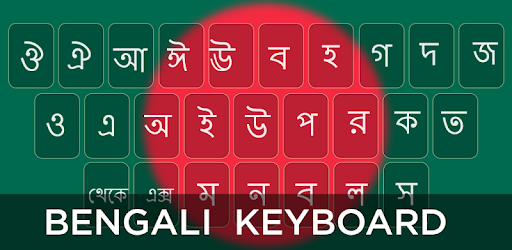 Bengali Keyboard - Apps on Google Play