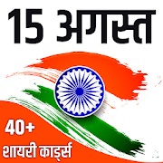 Happy Independence Day 2018
