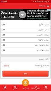 مزادك - Mazadak screenshot 1