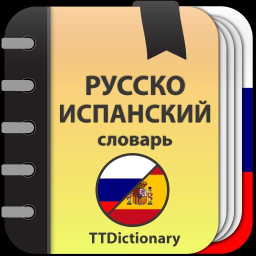 Русско-испанский и Испанско-русский словарь APK