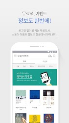 교보eBook APK Download – Free Books & Reference APP for Android 6