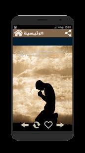 Download أدعية للمريض بالشفاء  for Windows Phone apk screenshot 4