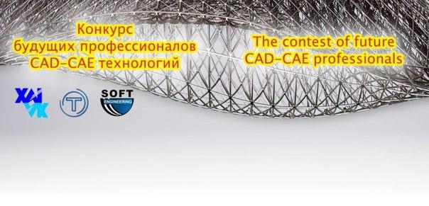 Конкурс будущих профессионалов CAD-CAE технологий