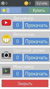Симулятор Youtuber-а - náhled
