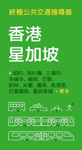 Citymapper - 香港和星加坡終極公共交通應用程式
