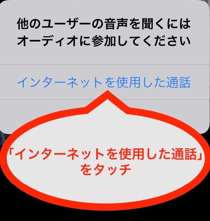 zoom参加方法のiPhone画像10