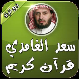 القرآن بصوت الغامدي بدون نت for PC